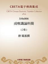 X0806 成唯識論料簡 (2卷)