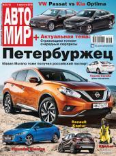 АвтоМир: Выпуски 32-2016