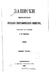 Записки Императорскаго русскаго географическаго общества: Выпуск 2