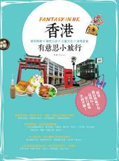 香港有意思小旅行: 巷弄風景 X個性小店 × 工廈文化 × 港島美食