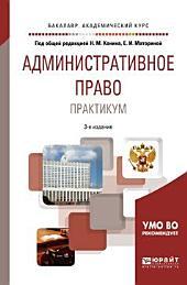 Административное право. Практикум 3-е изд., пер. и доп. Учебное пособие для академического бакалавриата