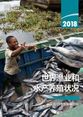 The State of World Fisheries and Aquaculture 2018  Chinese language  PDF