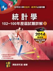統計學歷屆試題詳解(II)(102~100年): 財金所.風保所.經濟所.財管所