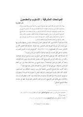 Microsoft Word - 11- Nader Masarweh-Mowashaahat-new.doc