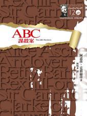 ABC謀殺案-克莉絲蒂120誕辰紀念版4: The ABC Murders
