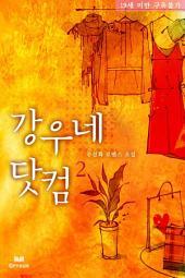 강우네 닷컴 2/2