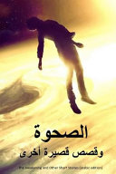 The Awakening and Other Short Stories  Arabic Edition