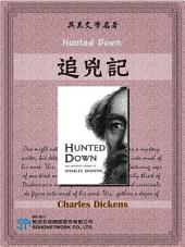 Hunted Down (追兇記)