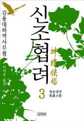 신조협려(神雕俠侶) 3. _ 영웅대연(英雄大宴)