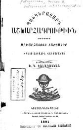 Patkerazard ashkharhagrutʻiwn: handerdz ashkharatsʻoytsʻ takhtakōkʻ