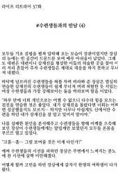 [연재] 라이프 리트라이 37화