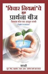 Vichar Niyamanche Mool Prarthana Beej (Marathi): Vishwas Beej Ek Adhbhut Shakti