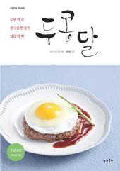 두콩달: 두부 한 모 콩나물 한 봉지 달걀 한 팩 (프리미엄 레시피북)