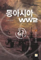 동아시아WW2 - 6