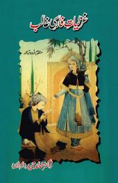 Odes of Ghalib: Persian to Urdu Translation