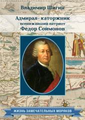 Адмирал-каторжник... всенижайший патриот Федор Соймонов