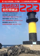 槓桿韓國語學習週刊第223期: 最豐富的韓語自學教材