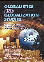 Globalistics and globalization studies