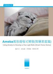 Ameba氣氛燈程式開發(智慧家庭篇): Using Ameba to Develop a Hue Light Bulb (Smart Home)