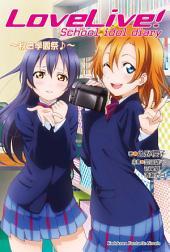 LoveLive! School idol diary (2): 秋日學園祭♪
