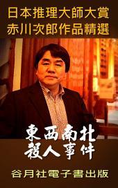 東西南北殺人事件: 日本推理小說賞