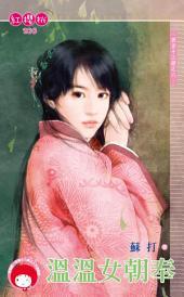 溫溫女朝奉~西京十三絕之八《限》: 禾馬文化紅櫻桃系列277