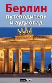 Берлин. Путеводитель и аудиогид
