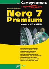 Nero 7 Premium: запись СD и DVD.(+CD)