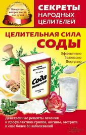 Целительная сила соды