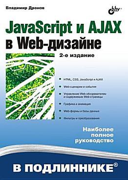 JavaScript    AJAX    Web                PDF