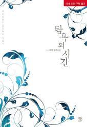 탐욕의 시간 [15화]