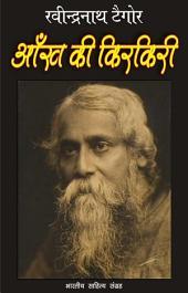 आँख की किरकिरी (Hindi Sahitya): Aankh Ki Kirkirie (Hindi Novel)