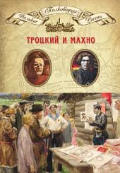 Лев Троцкий. Нестор Махно