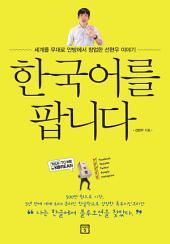 한국어를 팝니다: 세계를 무대로 안방에서 창업한 선현우 이야기
