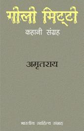 गीली मिट्टी (Hindi Sahitya): Gili Mitti(Hindi Stories)