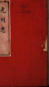 光州志: 第 9-16 卷
