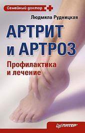 Артрит и артроз: профилактика и лечение