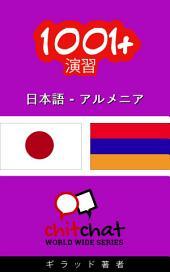 1001+演習 日本語 – アルメニア