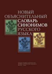Новый объяснительный словарь синонимов русского языка