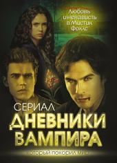 Дневники вампира. Любовь и ненависть в Мистик Фоллс