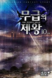 무급의 제왕 10(완결)