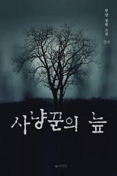 [합본] 사냥꾼의 늪 (전2권/완결)