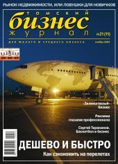 Бизнес-журнал, 2004/21: Томская область