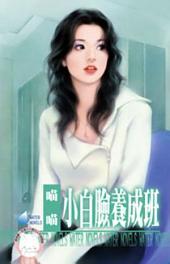 小白臉養成班~美麗壞女人之三: 禾馬文化水叮噹系列087