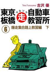 東京板橋マルソウ自動車教習所(6): 暴走集合路上教習編 下