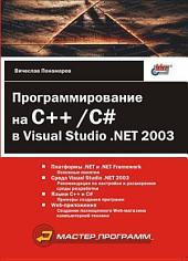 Программирование на C++/C# в Visual Studio .NET 2003
