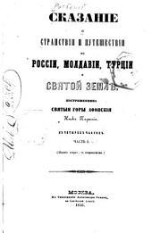 Сказаніе о странствіи и путешествіи по Россіи, Молдавіи, Турціи и Святой Землѣ: Части 1-2