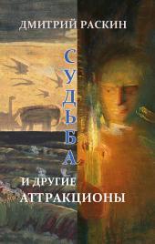 Судьба и другие аттракционы (сборник)