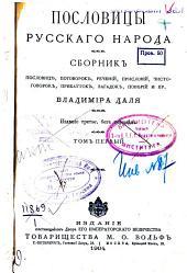 Пословитсы русскаго народа: сборник, Том 1