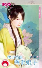 聖手情郎與柔娘子~守護神獸之二《限》: 禾馬文化紅櫻桃系列580